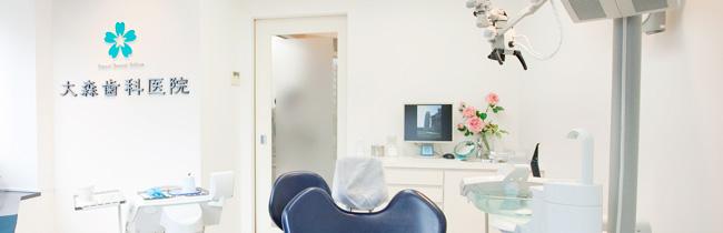 歯科検診・予防歯科センター